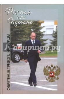 Дегоев Владимир, Ибрагимов Рустам Россия при Путине: обретения, тревоги, надежды