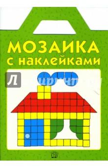 Мозаика с наклейками. Зеленая