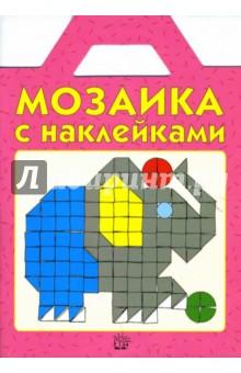Мозаика с наклейками. Розовая