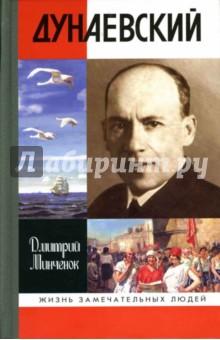 Дунаевский. Красный Моцарт