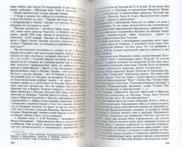 Иллюстрация 1 из 17 для Алексей Толстой - Алексей Варламов | Лабиринт - книги. Источник: Лабиринт