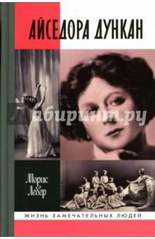 Айседора Дункан: роман одной жизни