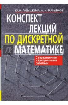 Галушкина Юлия, Марьямов Александр Конспект лекций по дискретной математике