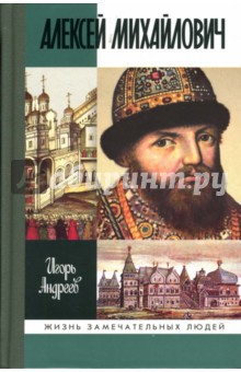 Биография царя Алексея Михайловича Романова | РИА