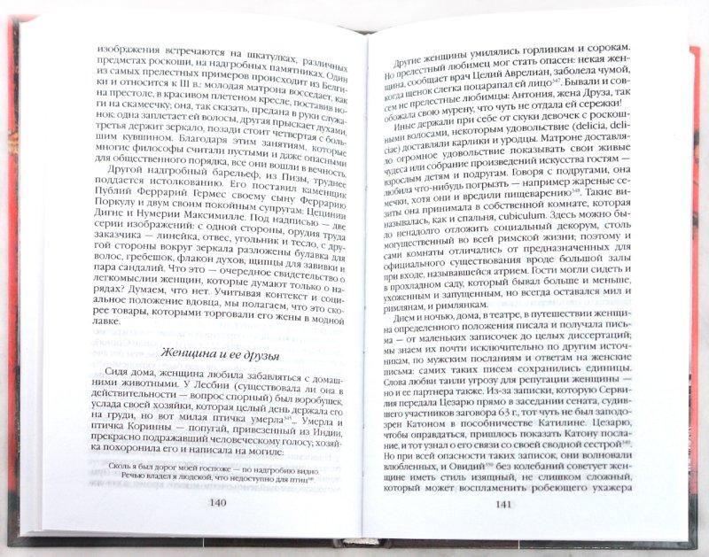 Иллюстрация 1 из 46 для Повседневная жизнь женщины в Древнем Риме - Гуревич, Рапсат-Шарлье | Лабиринт - книги. Источник: Лабиринт