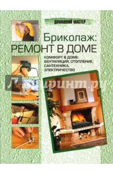 Бриколаж: ремонт в доме. В 4 книгах. Книга 4. Комфорт в доме: вентиляция, отопление, сантехника
