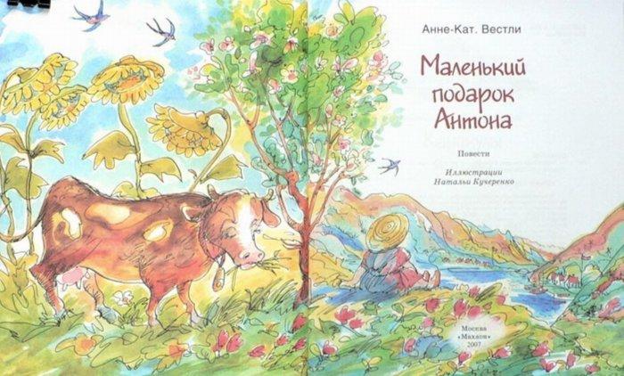 Иллюстрация 1 из 8 для Маленький подарок Антона - Анне-Катрине Вестли | Лабиринт - книги. Источник: Лабиринт