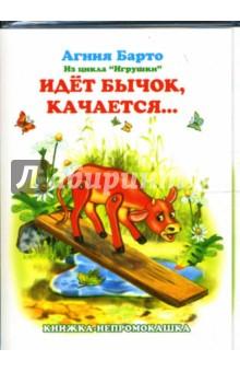 Барто Агния Львовна Книжка-непромокашка: Идет бычок, качается