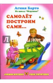 Барто Агния Львовна Ушки-потягушки: Самолет построим сами