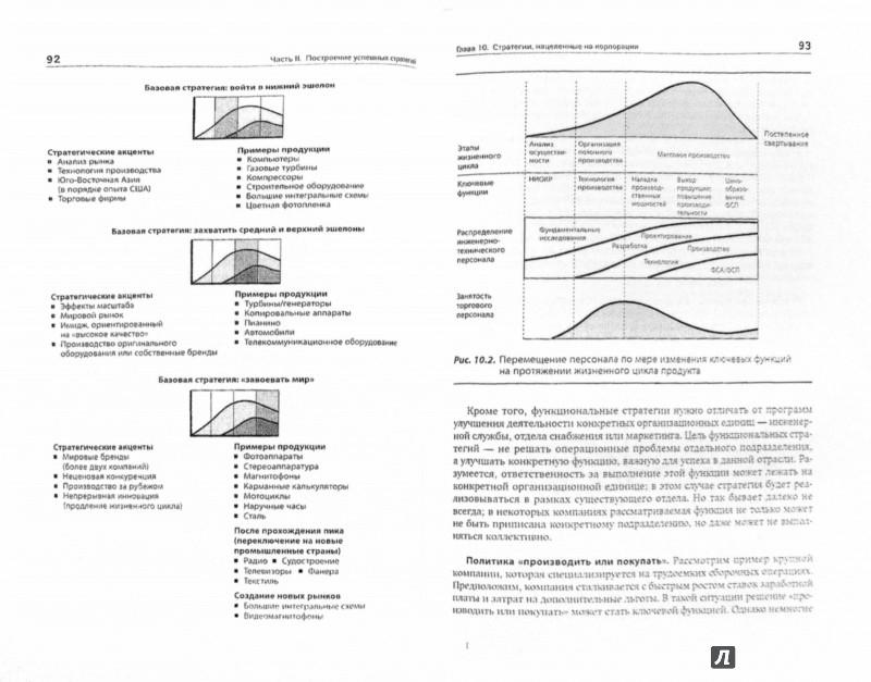 Иллюстрация 1 из 8 для Мышление стратега. Искусство бизнеса по-японски - Кеничи Омае | Лабиринт - книги. Источник: Лабиринт