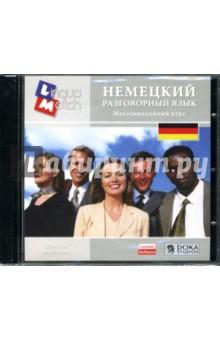 Немецкий разговорный. Мультимедийный курс (CDpcl)
