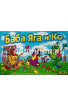 Настольная игра Баба Яга и Ко
