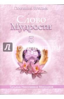 Микушина Татьяна Слово Мудрости-5
