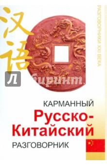 Карманный русско-китайский разговорник