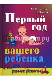 Федотов Михаил, Тропп Евгения Первый год вашего ребенка