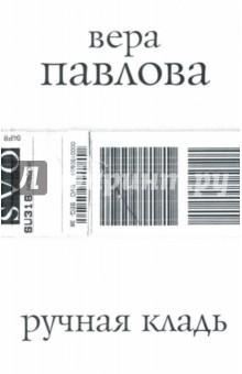 Павлова Вера Анатольевна Ручная кладь: Стихи 2004-2005 гг.