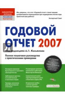 Касьянов Антон Годовой отчет 2007: Полное пошаговое руководство с практическим примерами