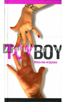 Лавряшина Юлия Toyboy. Мальчик-игрушка