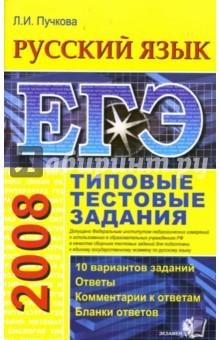 ЕГЭ 2008. Русский язык. Типовые тестовые задания