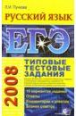 ЕГЭ 2008. Русский язык. Типовые  ...