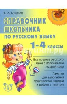 Справочник школьника по русскому языку. 1-4 классы