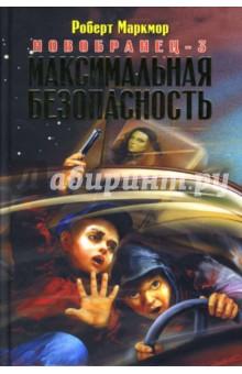 Маркмор Роберт Максимальная безопасность. Новобранец-3: Роман