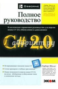 Шилдт Герберт C# 2.0. Полное руководство