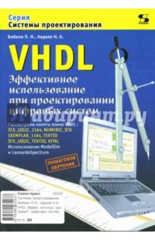 Бибило Петр Николаевич, Авдеев Николай Александрович VHDL. Эффективное использование при проектировании цифровых систем