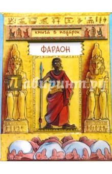 Орлов Александр Книга в подарок. Фараон