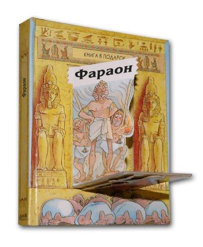 Иллюстрация 1 из 31 для Книга в подарок. Фараон - Александр Орлов | Лабиринт - книги. Источник: Лабиринт