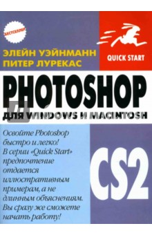 Лурекас Питер, Уэйнманн Элейн PhotoShop CS2 для Windows и Macintosh