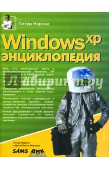 Мюллер Джон, Нортон Питер Windows XP. Энциклопедия