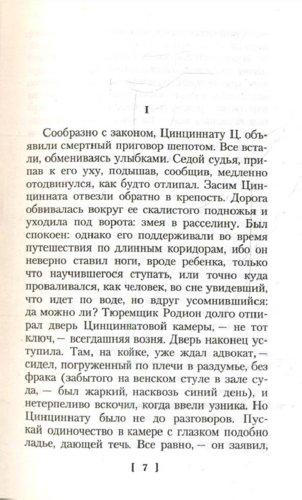 Иллюстрация 1 из 10 для Приглашение на казнь: Роман - Владимир Набоков | Лабиринт - книги. Источник: Лабиринт