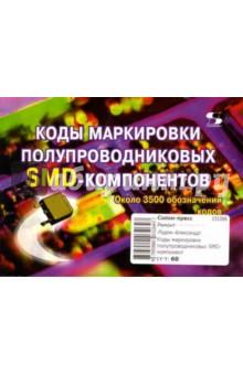 Коды маркировки полупроводниковых SMD-компонентов