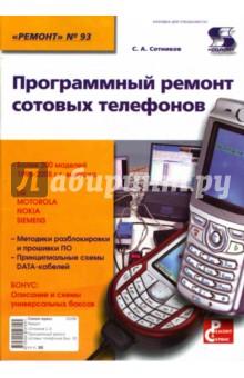 Сотников Сергей Программный ремонт сотовых телефонов