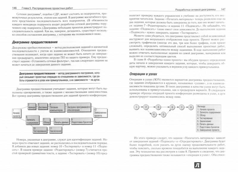 Иллюстрация 1 из 16 для Управление проектами. Быстрый старт - Ким Хэлдман   Лабиринт - книги. Источник: Лабиринт