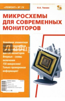 Микросхемы для современных мониторовЖелезо ПК<br>Книга является первым справочным пособием по микросхемам для современных LCD- и CRT-мониторов. В ней приведена исчерпывающая информация о 150 микросхемах ведущих производителей полупроводниковых компонентов для мониторов (Fairchild Semiconductor, Genesis Microchip, Matsushita Electric (Panasonic), Mitsubishi, Motorola, National Semiconductor, Philips, Samsung Semiconductor, Sanyo, Sanken, STMicroelectronics, Sony).<br>Уникальная особенность справочника заключается в том, что для большинства микросхем приводятся не только основные функции, электрические характеристики, исполнение и назначение выводов, но и схемы включения. Последнее обстоятельство позволит специалисту-ремонтнику не тратить время и деньги на поиск принципиальной схемы монитора, а проанализировать и устранить неисправность, используя только материалы данной книги.<br>Справочник адресован подготовленным радиолюбителям и специалистам сервисных служб.<br>