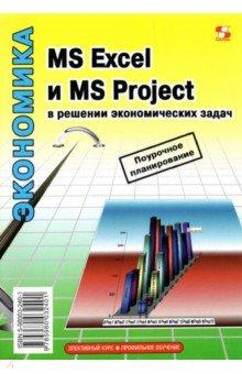 MS Excel и MS Project в решении экономических задачДополнительные пособия по информатике<br>Пособие написано на основе современных учебников и практикумов по экономике, руководств по использованию электронных таблиц и созданию тематических web-сайтов в рамках проекта Обучающие сетевые олимпиады (ОСО-2006). Проект ОСО-2005 является номинантом международного конкурса ИТ-образование в Рунете (http://ict.edu.ru/konkurs).<br>Книга состоит из двух разделов. Материал первого раздела представлен в виде занятий с задачами, содержащими алгоритмы их выполнения. В отдельную часть вынесены олимпиадные задачи с подробным разбором решений. Занятия построены таким образом, что читатель может шаг за шагом самостоятельно изучать вопросы экономической теории и использовать возможности электронных таблиц при решении задач. Пособие написано применительно для программной среды MS Excel, но может быть с успехом адаптировано и для других программных сред, реализующих возможности электронных таблиц. Во втором разделе книги изложен обучающий курс по теме: Составление плана проекта в среде MS Project, в котором отражены основные этапы планирования и управления проектами с использованием программы MS Project в среде Windows 98/2000. Материал может быть использован менеджерами различных уровней, а также учащимися профильных классов школ, колледжей и вузов, при изучении темы: Составление бизнес-планов.<br>Книга будет полезна широкому кругу читателей - преподавателям экономики и информатики, учащимся лицеев, колледжей, школьникам, а также может использоваться в качестве учебного пособия для самостоятельного изучения или как подробное методическое руководство. Книга входит в сборник публикаций проекта ОСО-2006.<br>