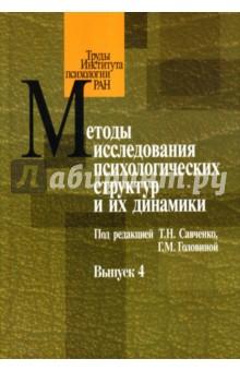 Выпуск 4, узнайте понравится ли Вам книга Методы исследования психологических структур и их динамики.