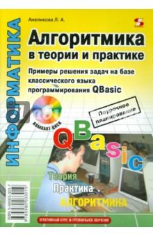 Алгоритмика в теории и практике. Примеры решения задач на базе QBasic (+ CD)