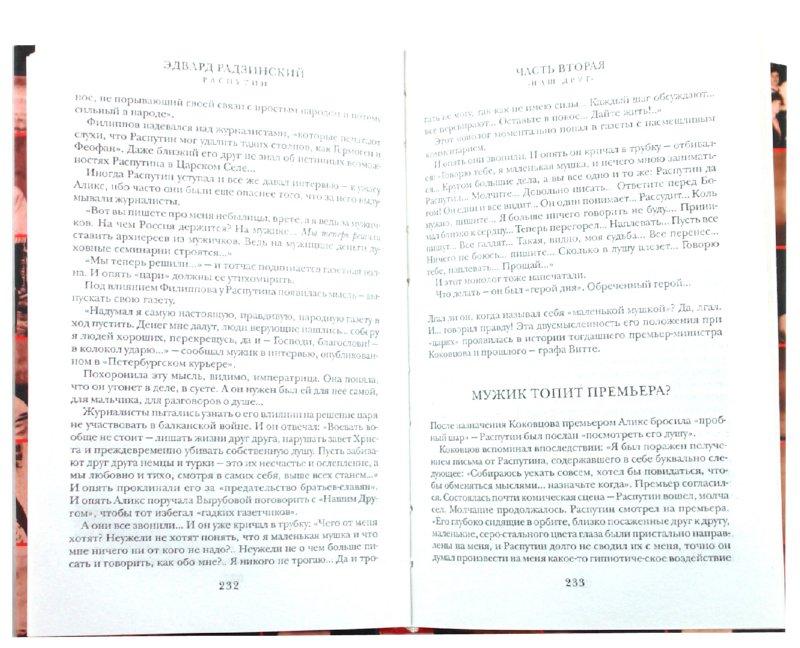 Иллюстрация 1 из 9 для Распутин - Эдвард Радзинский | Лабиринт - книги. Источник: Лабиринт