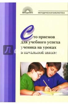 Сто приемов для учебного успеха ученика на уроках в начальной школе