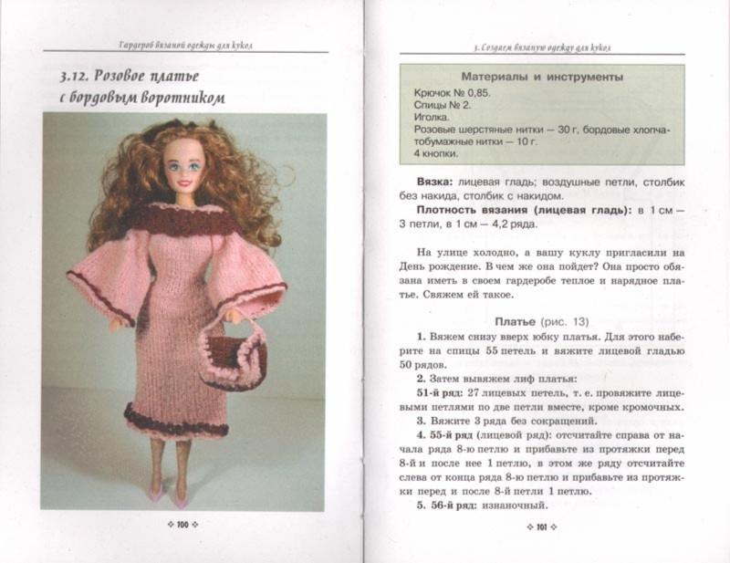 Вязание и схемы для кукол барби спицами