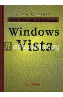 Клименко Роман Александрович Windows Vista. Для профессионалов