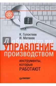 Управление производством: инструменты, которые работают
