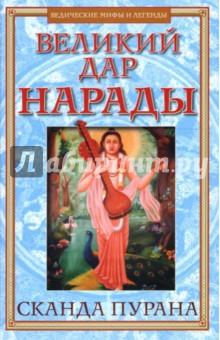 Великий дар Нарады. Сканда Пурана (Кн. 1 Махешвара Кханда . Разд. 2. Кумарика Кханда . Гл. 1-6)