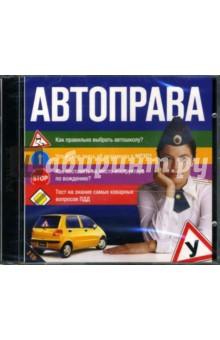 Автоправа (2CDpc)