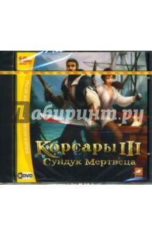 Корсары III. Сундук мертвеца (DVD-ROM)
