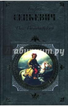 Пан Володыевский: Роман