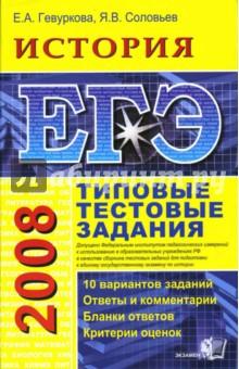ЕГЭ 2008. История. Типовые тестовые задания